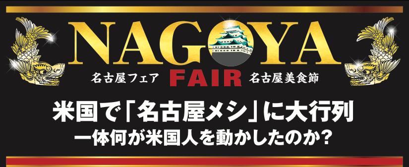 nagoya_fair01.png