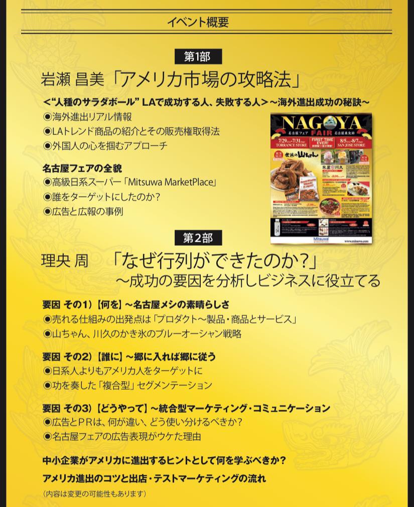 nagoya_fair4.png