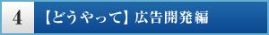 【どうやって】広告開発編