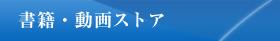 書籍・動画ストア