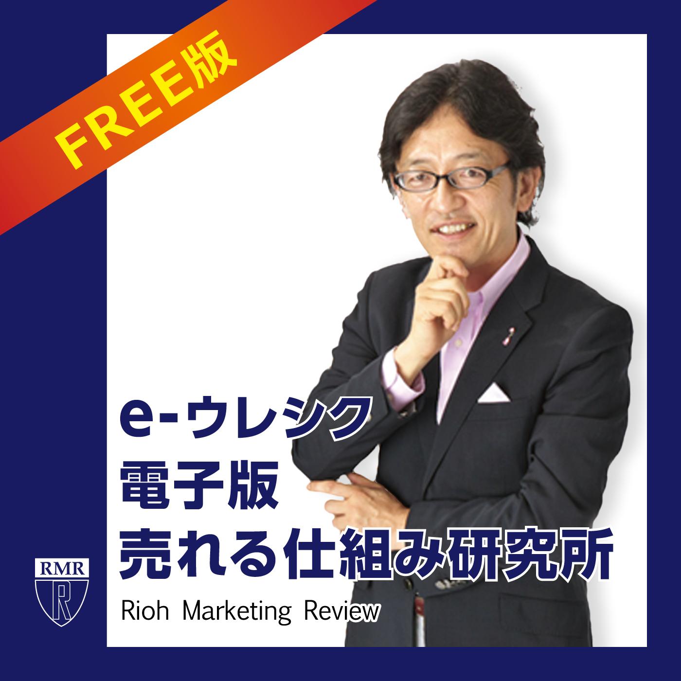 売れる仕組み研究所 電子版 e-ウレシク