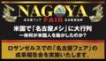 名古屋フェア成果報告会