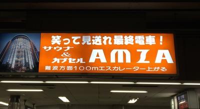 売れる広告 大阪なんば AMZA