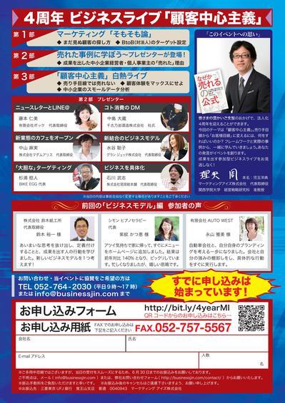 2015年ビジネスライブ チラシ 裏面.jpg