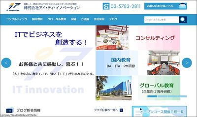 ITI新ホームページトップ.JPG