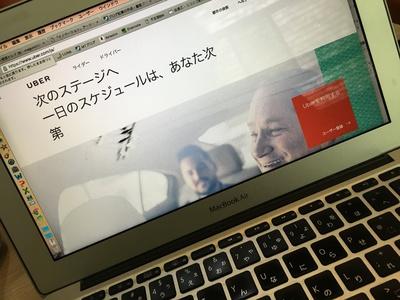 ウーバーテクノロジーズ ホームページ