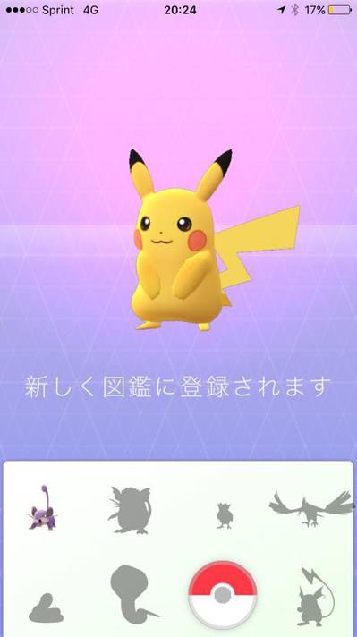 pokemon GO ポケモン ピカチュウ.jpg