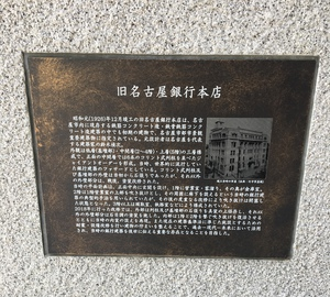 THE CONDER HOUSE旧名古屋銀行セミナー
