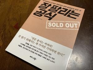 なぜか売れるの公式 韓国版
