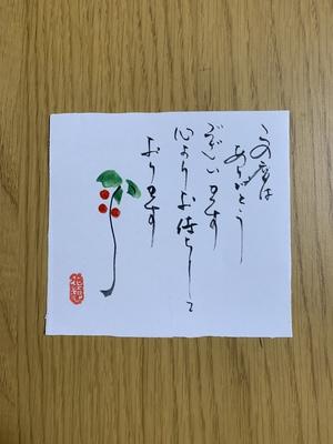 有馬温泉 お礼状 .jpg