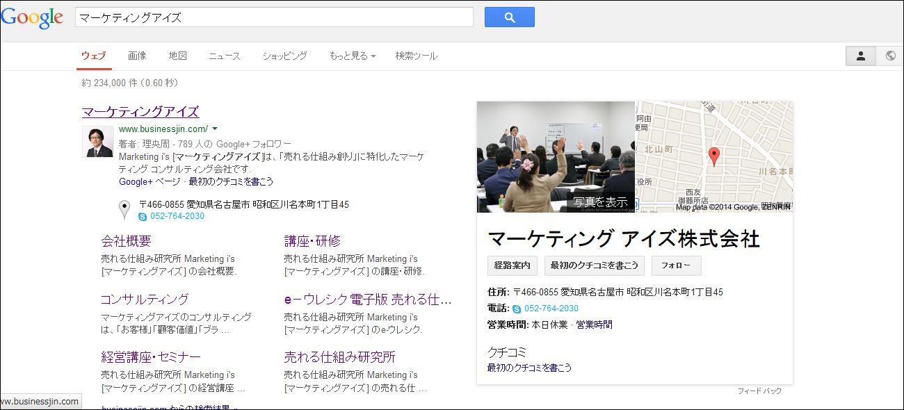 ブログマーケティングアイズGoogle検索.JPG