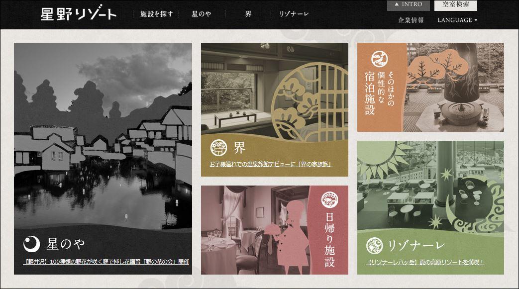 http://www.businessjin.com/report/images/hosino%20r.JPG