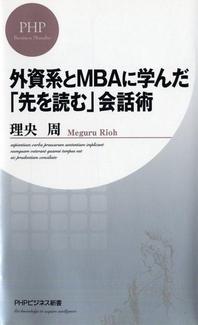 外資系とMBAで学んだ先を読む会話術